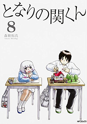となりの関くん (8) (MFコミックス フラッパーシリーズ)