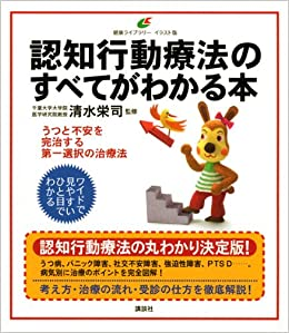 「清水栄司 著書」の画像検索結果