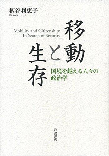 移動と生存 国境を越える人々の政治学 / 柄谷利恵子