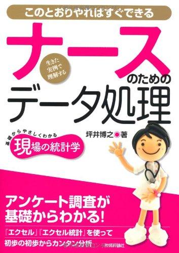 Read Online Nāsu no tameno dēta shori : Konotoori yareba sugu dekiru : Kiso kara yasashiku wakaru genba no tōkeigaku : Ikita jitsurei de rikaisuru pdf epub
