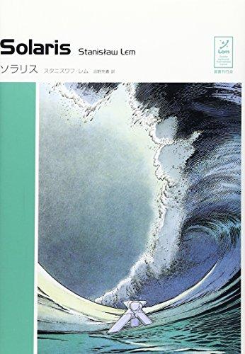 Sorarisu =Solaris Stanislaw Lem; Mitsuyoshi Numano