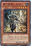 遊戯王 STOR-JP020-SR 《真六武衆-キザン》 Super