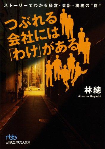 """つぶれる会社には「わけ」がある―ストーリーでわかる経営・会計・税務の""""罠"""" (日経ビジネス人文庫)"""