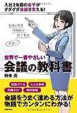 「世界で一番やさしい会議の教科書」榊巻 亮