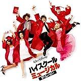 ハイスクール・ミュージカル・ザ・ムービー(DVD付)