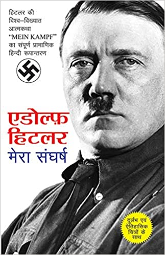 Main Camp Hitler Pdf In Tamil