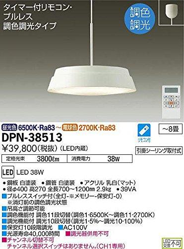 大光電機(DAIKO) LED調色ペンダント (LED内蔵) LED 38W 昼光色~電球色 6500K~2700K DPN-38513 B00KRX83WM