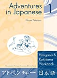 Adventures in Japanese, Hiromi Peterson and Naomi Omizo, 0887273025