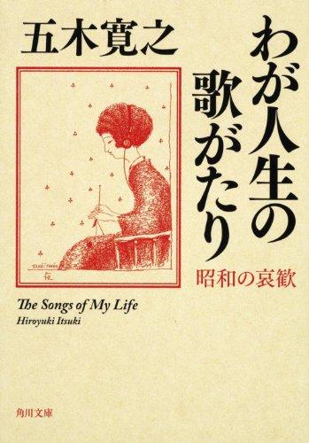 わが人生の歌がたり  昭和の哀歓 (角川文庫)