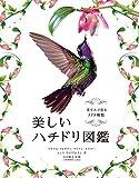 img - for Utsukushi hachidori zukan : Jissundai de miru sanbyakusanjuhasshurui. book / textbook / text book