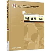 普通高等教育经济管理类专业规划教材:项目管理(第2版)