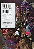 Edogawa Rampo Ijinkan 1 (Young Jump Comics BJ) (2011) ISBN: 4088791266 [Japanese Import]