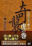 奇襲虎の巻 (マイナビ将棋文庫)