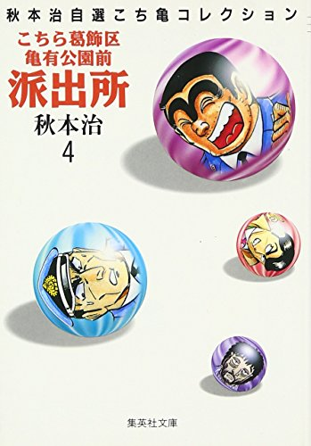Kochira Katsushika-ku Kameari Koen Mae Hashutsusho (Kochikame Collection No. 4) [Manga in Japanese Language] (Akimoto Osamu Jisen Kochikame Collection, Volume 4)