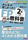 みんなが欲しかった! FPの教科書 2級・AFP 2017-2018年 (みんなが欲しかったFPシリーズ)