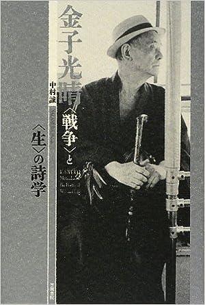 金子光晴―「戦争」と「生」の詩...