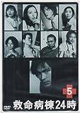 救命病棟24時 5 (第2シリーズ) [DVD]