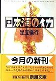 日本海のイカ (新潮文庫)