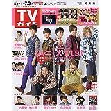 週刊TVガイド 2020年 7/3号