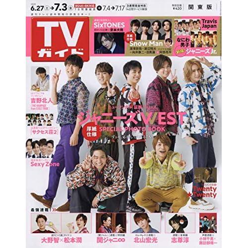 週刊TVガイド 2020年 7/3号 表紙画像