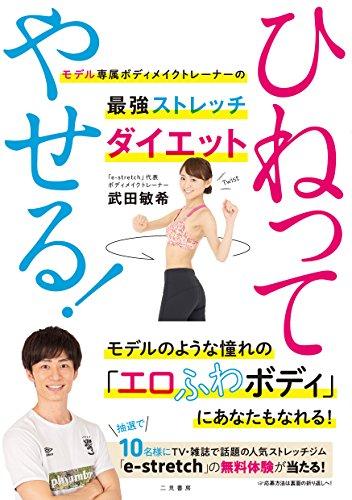 ひねれば、やせる!くびれと美尻をつくる最強モデルストレッチ / 武田敏希