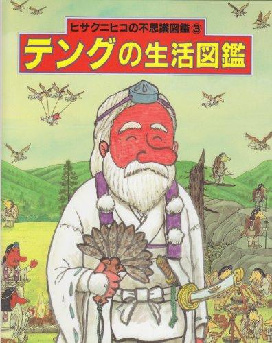 テングの生活図鑑 (ヒサクニヒコの不思議図鑑)