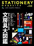 ステーショナリーマガジン 008 (エイムック 2376)