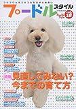 プードルスタイル Vol.18 (タツミムック)