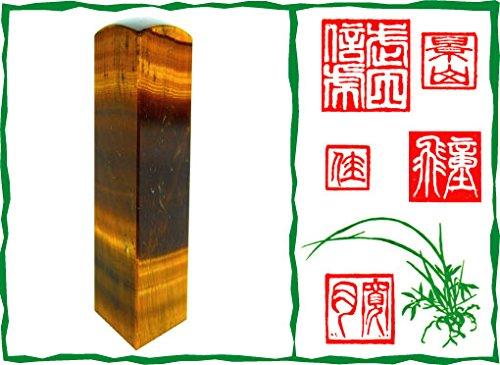 天然貴石で作る趣味の印 「トラメ落款印12mm角」 横彫り B010CJ3PAK  横彫り