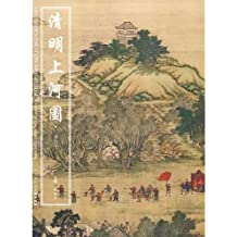 Qingming Festival (Qing Court this) (hardcover)