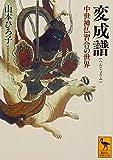 変成譜 中世神仏習合の世界 (講談社学術文庫)