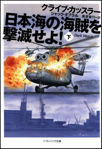 日本海の海賊を撃滅せよ! (下) (ソフトバンク文庫NV)