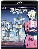 機動戦士ガンダム/第08MS小隊 ミラーズ・リポート [Blu-ray]