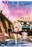 Sakurasaku syndrome (1) (rival Comics) (2013) ISBN: 4063802744 [Japanese Import]