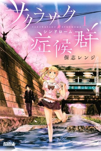 Sakurasaku syndrome (1) (rival Comics) (2013) ISBN: 4063802744 [Japanese Import]