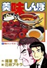 美味しんぼ 第52巻
