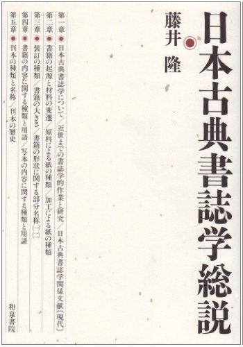 日本古典書誌学総説