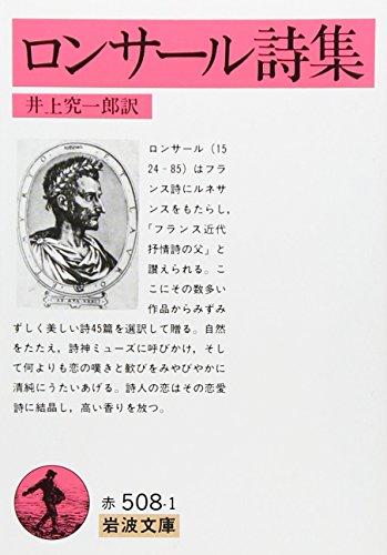 ロンサール詩集 (岩波文庫)