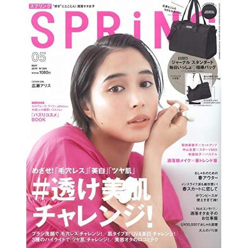 SPRiNG 2019年5月号 表紙画像