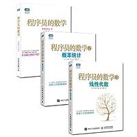 程序员的数学1+2+3:数学思维+概率统计+线性代数(套装共3册)