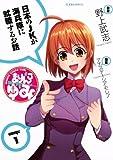 まりんこゆみ(1) (星海社COMICS)