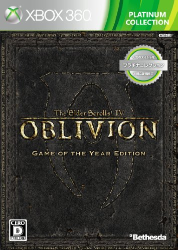 The Elder Scrolls IV:オブリビオン Game of the Year Edition[プラチナコレクション]