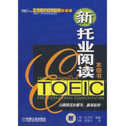Standard English for International Communication: New TOEIC reading skills book