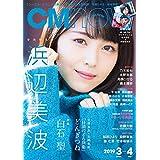CM NOW 2019年3月号 カバーモデル:浜辺 美波 ‐ はまべ みなみ