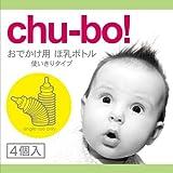 Chu-bo(チューボ) chu-bo! チューボ おでかけ用ほ乳ボトル 使い切りタイプ 4個入×2セット