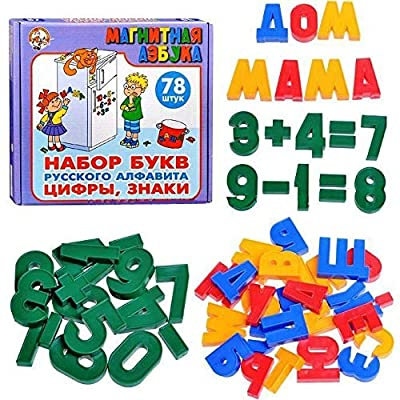 Russian Magnetic Cyrillic Alphabet Letters and Numbers 78 Pieces - Russian Fridge Magnets Educational Learning Toy for Kids: Toys & Games [5Bkhe0402094]