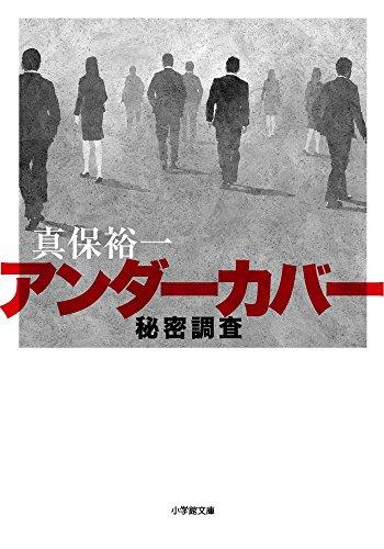アンダーカバー 秘密調査 (小学館文庫)