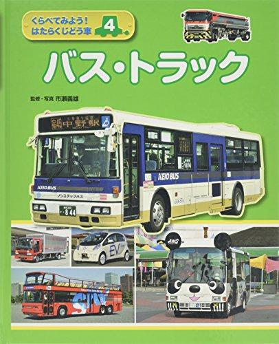 くらべてみよう!はたらくじどう車〈4〉バス・トラック