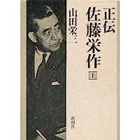 正伝 佐藤栄作〈上〉