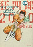 (20-33 and Shueisha Bunko) 2030 10 Kyoushirou (2011) ISBN: 4086192063 [Japanese Import]
